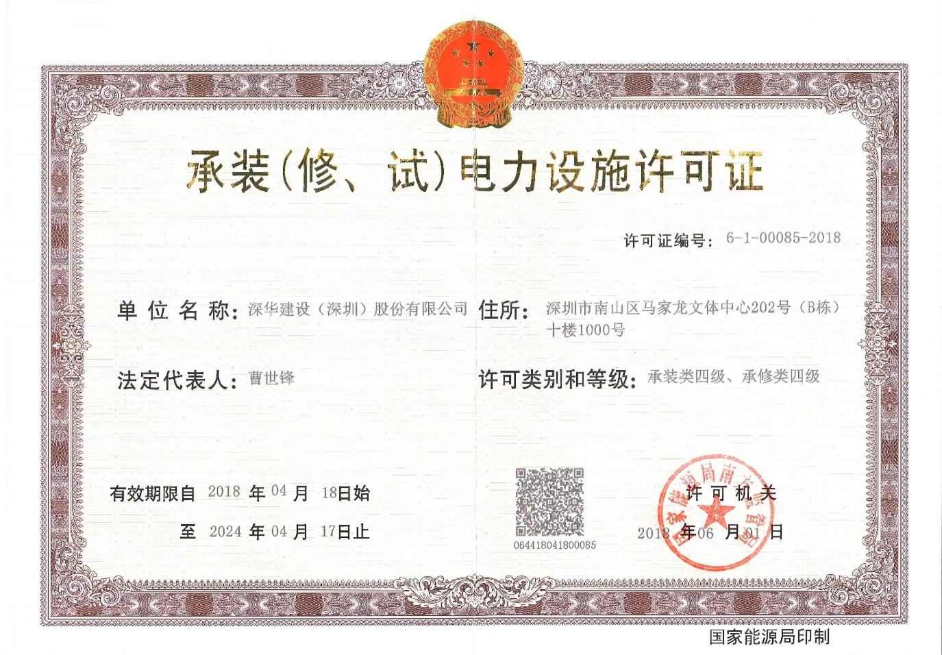 承装(修袖、试)电力设施许可证